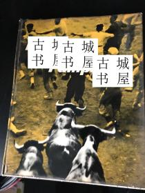 珍本, 《潘普洛纳的嘉年华》精美黑白插图,1956年出版