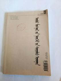 蒙文版期刊:内蒙古社会科学(2016年第2期)