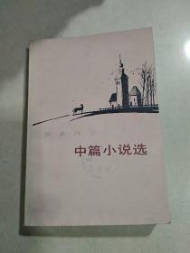 中篇小说选(一版一印)