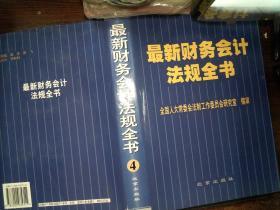 最新财务会计法规全书  4