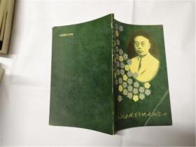 张江树教授百年诞辰纪念册