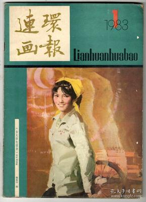 连环画报1983/1