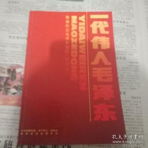 一代伟人毛泽东(彩图)---隆重纪念毛泽东诞辰100周年