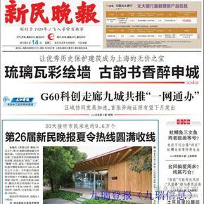新民晚报出售旧报纸、XX年XX月XX日期旧报纸上海报纸