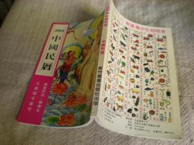 中国民历2004年新竹图书出版社
