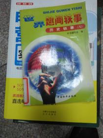 (现货) 世界趣闻轶事12历史铁事(9      9787801549259