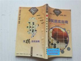 围棋速成指南 林天铎 著 上海书店出版社 开本32