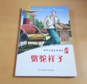 初中生语文新课标名著必考:骆驼祥子(青少版)