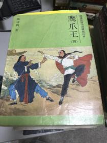 正版现货!晚清民国小说研究丛书:鹰爪王(四)