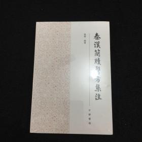 秦汉简牍医方集注