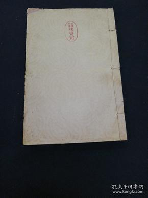 线装 鸿宝斋改正字汇 上下卷全一册 有藏书章 品相如图