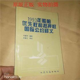 1993年船舶优先权和抵押权国际公约释义