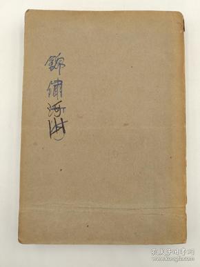 锦绣河山 (1933年12月出版)
