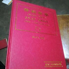 骨科荟萃(新世纪珍藏本)第二册