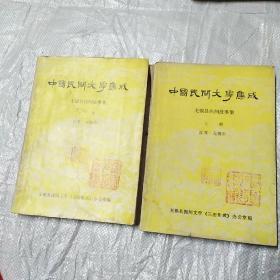 中国民间文学集成无锡县民间故事集〈上、下齐)