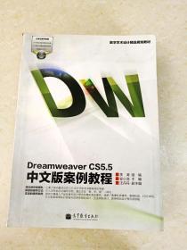 DI240891 数字艺术设计精品规划教材·Dreamweaver CS5.5中文版案例教程