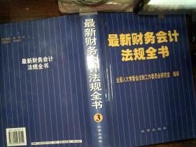 最新财务会计法规全书  3