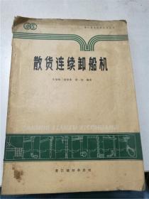 港口装卸机械技术丛书——散货连续卸船机