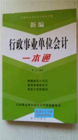 新编行政事业单位会计一本通 伊立 编著 蓝天出版社 9787801581778