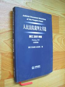 人民法院裁判文書選(浙江2001年卷·總第四卷)