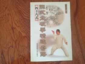 四十八式陈氏太极拳拳精选套路