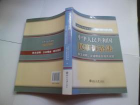 中华人民共和国民事诉讼法 条文说明、立法理由及相关规定