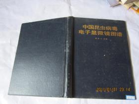 中国昆虫病毒电子显微镜图谱(精装)