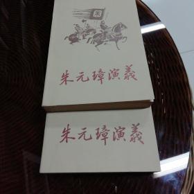 朱元璋演义(上下册)《传统评书,段少舫演出版》