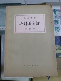 山静居画论(62年  印数5700册)