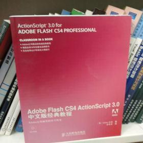 Adobe Flash CS4 ActionScript3.0中文版经典教程