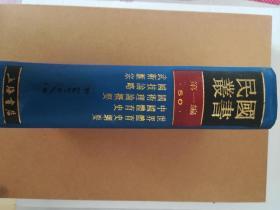 民国丛书第一编50《世界体育史纲要》《中国体育史》《 国术理论概要》《国技论略》《武术汇宗》 (馆藏书,未借阅)