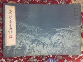 荣宝斋画谱---宋文治绘 山水部分18【私藏,扉页 有章  自鉴 如图】
