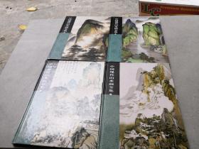 中国现代山水画全集1--4