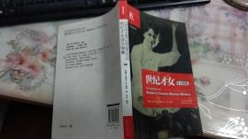 世纪才女诗文锦集 : 英汉双语对照