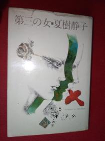日文书 (书名见照片)