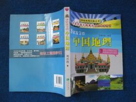 《讲给孩子的中国地理》全套3册