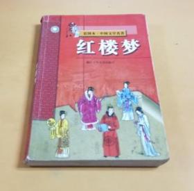 彩图本.中国文学名著:红楼梦(彩图本)