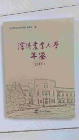 沈阳农业大学年鉴2016