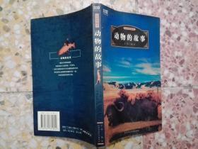 世界经典文化故事丛书(第二辑):动物的故事/全彩珍藏本