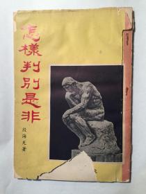 怎样判别是非 (殷海光 著,1959年初版,平装。美国快递直邮)