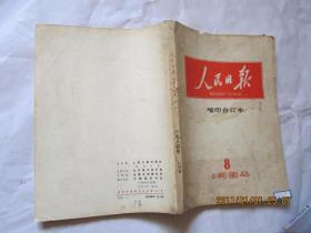 人民日报     缩印合订本    1984年8