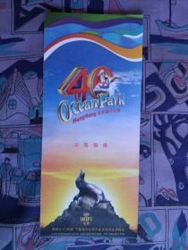 【旧地图】香港海洋公园指南地图  方4开 2017年版
