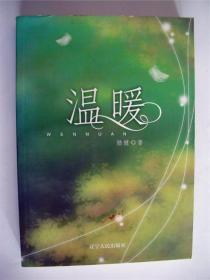 E0595凡华上款,诗人陆健钤印签赠本《温暖》辽宁人民出版社146*208品优