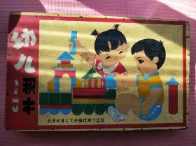 老玩具积木 北京玩具公司幼儿积木盒