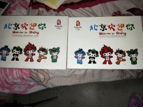 北京欢迎你《第29届奥林匹克运动会—会徽和吉祥物》邮票·纪念封专辑【南屋书架1】