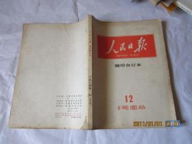 人民日报      缩印合订本   1984年 12