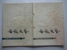 安徽文艺 1978年第6、11期