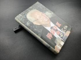田家炳 签赠本《泽荫华夏de田家炳》,赠邓娅,天津古籍出版社2006年12月一版一印