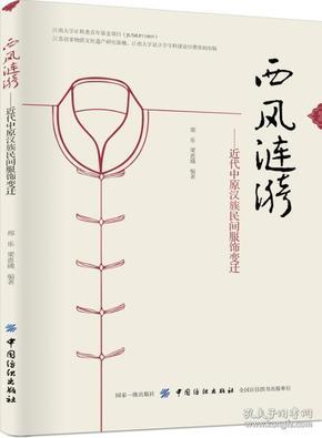 西风涟漪——近代中原汉族民间服饰变迁
