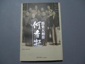 历史大相册——何香凝